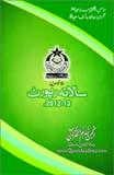 ستائیسویں سالانہ رپورٹ 2012-13