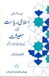 عہدِحاضر میں اسلامی ریاست اور معیشت