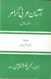 Arabic Grammer book 1