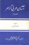 Arabic Grammer book 2