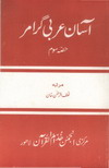 Arabic Grammer book 3