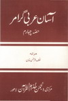 Arabic Grammer book 4