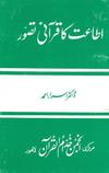 اطاعت کا قرآنی تصور