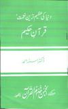 Duniya ki Azeem tareen Naimat Quran Hakeem