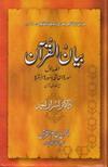 بیان القرآن (حصہ اول)۔