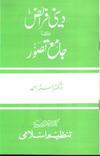 Faraiz-e-Deeni