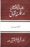 Falsafa-o-Hikmat-e-Qurbani