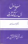 Hub-e-Rasool aur iss kay Taqazay