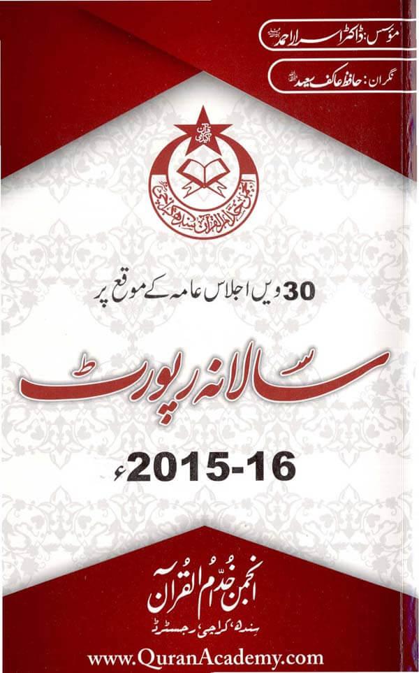 تیسویں سالانہ رپوٹ 16-2015