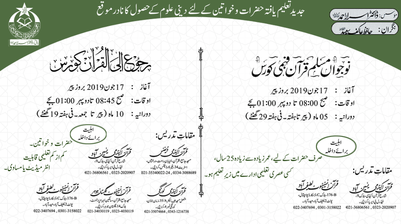 Quran Academy, Anjuman Khuddam ul Quran
