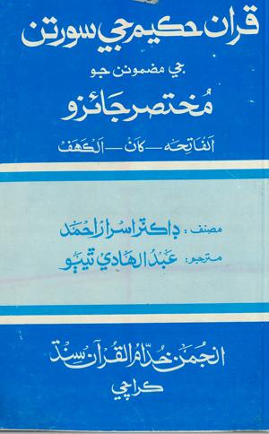 قرآن حکیم کی سورتوں کا اجمالی تجزیہ(سندھی)ڈاکٹر اسرار احمدؒ