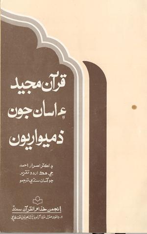 قرآن اور ہماری ذمہ داریاں(سندھی)ڈاکٹر اسرار احمدؒ