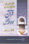 Infiradi Nijat aur Ijtimai falahkay liya Quran ka laiha amal