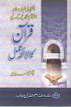 انفرادی نجات اور اجتماعی فلاح کے لیے قرآن کا لائحہ عمل