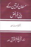 Musalman Khawateen kay Deeni Faraiz