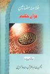 Khulasa-e-Quran Para 07