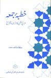 (خطبہ جمعہ(عربی متن کا ترجمہ و تشریح