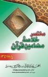 MUKHTASAR KHULASA-E-QURAN PARA 11 TO 13