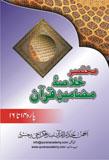 MUKHTASAR KHULASA-E-QURAN PARA 14 TO 16