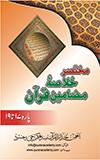 MUKHTASAR KHULASA-E-QURAN PARA 17 TO 19