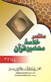 Mukhtasar Khulasa-e-Quran Para 1 to 3
