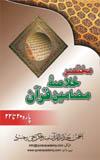MUKHTASAR KHULASA-E-QURAN PARA 20 TO 22