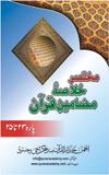 MUKHTASAR KHULASA-E-QURAN PARA 23 TO 25