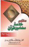 MUKHTASAR KHULASA-E-QURAN PARA 26 TO 28