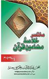 MUKHTASAR KHULASA-E-QURAN PARA 29 TO 30