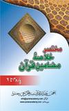 MUKHTASAR KHULASA-E-QURAN PARA 4 TO 6