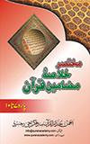 MUKHTASAR KHULASA-E-QURAN PARA 7 TO 10