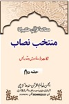 Muntakhab Nisab Part-2 (4th Edition)