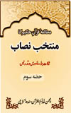 MUNTAKHAB NISAB PART-3 (4TH EDITION)