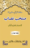 Muntakhab Nisab Part-4 (3rd Edition)