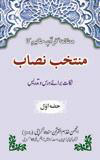 Muntakhab Nisab Part-1 (4th Edition)