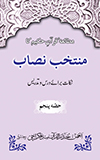 MUNTAKHAB NISAB PART-5 (2ND EDITION)
