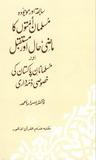سابقہ اور موجودہ مسلمان امتوں کا ماضی،حال اور مستقبل
