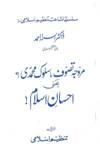 مروّجہ تصوّف یا سلوک محمدی ﷺ؟ یعنی احسانِ اسلام