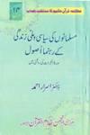 مسلمانوں کی سیاسی و ملّی زندگی کے رہنما اصول
