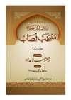 مطالعہ قرآن کریم منتخب نصاب جلد دوم