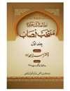 مطالعہ قرآن کریم منتخب نصاب جلد اول