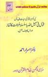 نبی اکرم ﷺ کی حیاتِ طیبّہ میں قتال فی سبیل اللہ یا سلسلہ غزوات کا آغاز