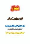 نماز اردو ترجمہ کے ساتھ