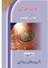 Khulasa-e-Quran Para 10