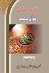 Khulasa-e-Quran Para 11