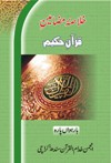 Khulasa-e-Quran Para 12