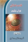 Khulasa-e-Quran Para 13