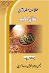 Khulasa-e-Quran Para 14