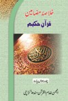Khulasa-e-Quran Para 15