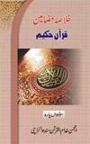 Khulasa-e-Quran Para 16